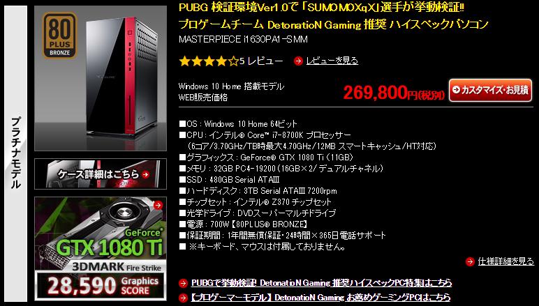 ゲーミングPC『G-Tune MASTERPIECE i1630PA1-SMM』レビュー。「Core i7-8700K」「GTX1080 Ti」搭載でどのゲームも動作良好